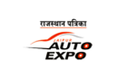Jaipur Auto Expo opens for public